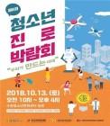 '우리가 만드는 미래!' 제6회 청소년진로박람회 개최