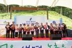 용인 농촌테마파크서 농업인 화합 위해 한마음대회 개최