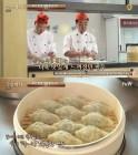 소자본창업 프랜차이즈 '명인만두', '수요미식회' 속 만두 전문점 맛집으로 소개