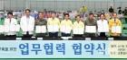 경북도 자립형 방사능 방재체계 확대 구축, 9개 기관과 업무협약