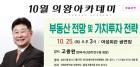 의왕시, 고종완 한국자산관리연구원 원장과 함께하는 10월 의왕아카데미 개최