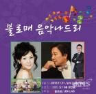 가수 김수희ㆍ 최성수, '블로매 음악나들이'...가을을 노래