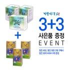청인 힐링바이오, 신제품 출시 기념 3+3이벤트 진행