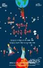 의정부음악극축제, '청소년 음악극축제' 개최