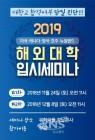 ㈜유학피플, 다양한 선택 위한 '해외대학 입시 세미나' 개최
