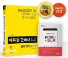 에듀윌, 한국사 입문자 '2019 한국사능력검정시험 끝장교과서 고급' 출간