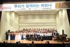 나주시, 지역민 소통 화합증진의 '제1회 마을합창축제 개최'