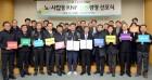한전원자력연료, 'KNF 인권의 날' 선포…인권경영 실천 앞장