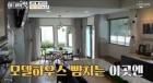'아내의 맛' 김민 이지호 부부의 러브하우스 공개... LA 베버리힐즈의 모델하우스?