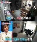 """정겨운 김우림 부부, 신혼집 모습 어땠나?...""""아기자기 인테리어 돋보여"""""""