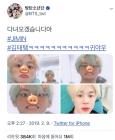 """'2019그래미어워드' 시상자로 참석...'방탄소년단' 지민 """"다녀오겠습니다아"""""""