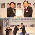임춘수 관악구의회 부의장, '제6회 지구촌희망펜상' 의정대상 수상