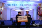 재원 영월중·공고 동문회, 원주시푸드마켓에 후원금 전달