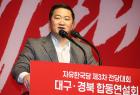 한국당, 조대원 여연 부원장 내정했다 보류…왜?