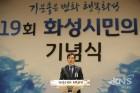 """서철모 화성시장 시민의 날에 """"화려한 성장 아닌 더불한 행복한 공동체"""" 선언"""