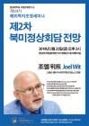 조엘 위트, 경남대 극동硏서 제2차 북미정상회담 전망 발표