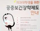 공중장학의사 경기·강원등 8명 지원 서울은 지원자 없어