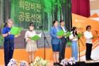 수원시, 시민과 함께한 '민선7기 시민희망 비전선포식'개최