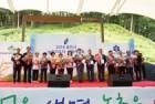 농업인 화합 위해 한마음대회 개최