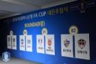 FA컵 8강 대진 확정…수원 VS 제주, K리그1 맞대결