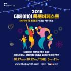 더베이101, '더베이101 옥토버페스트' 개최…수익금은 주민복지에