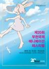 제20회 '부천애니메이션페스티벌' 19일 개막…161편 상영