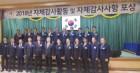 전라북도, 감사원 평가 최우수등급 기관 선정 쾌거