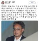"""신동욱, 태블릿PC 조작설에 """"문재인 좌파정권의 미운털 꼴"""""""