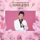 태진아, 3년 만의 드라마 OST 발표..'비켜라 운명아' 공개 '몰입 UP'