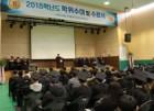 폴리텍大 춘천캠퍼스, 15일 2018학년도 학위수여.수료식...김형민.최승빈 노동부 장관상