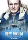 영화 '콜드체이싱', 김제동 토크콘서트 외