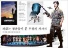 무대 위 액션 활극…뮤지컬 '그날들' '신흥무관학교'