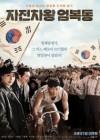 '자전차왕 엄복동', 보고 보면 더 재밌다... '관람 포인트 공개'