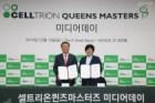 한국여자프로골프, 셀트리온 퀸즈 마스터즈 조인식 개최