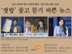 시청률에 급급? 버닝썬·장자연 이슈 무리수 보도하는 방송사들