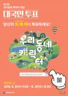 '우리동네 캐릭터 대상'판 '프로듀스101' 개최, '고양고양이' 캐릭터계 강다니엘 될까