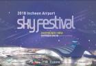 무더운 여름 마지막 휴가뮤직페스티발과 함께 하고 싶다면? 2018 인천공항 스카이페스티벌 ·2018 카스 블루 플레이그라운드·2018 레드엔젤 K-POP 페스티벌 in 자라섬