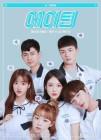 웹드라마 '에이틴', 인기비결? 세븐틴 OST부터 김하나·도하나·하민 '신개념' 러브라인까지