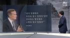 JTBC '뉴스룸' 손석희 앵커, 8년만 나타난 최악의 경제지표 언급... 클린턴 前 미국 대통령 슬로건 인용