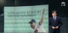 JTBC '뉴스룸' 손석희 앵커, '한 놈만 팬다' 야당의 자세에 두산 베어스 유희관 투수 '일점집중' 언급