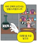 네이버 토요웹툰 '유미의 세포들', '프리드로우', '호랑이형님' 꾸준한 인기 과시... 컷툰 '노곤하개' 별점순위 1위 차지