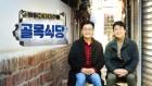 남북정상회담 중계·특집방송 여파, '골목식당'·'실화 탐사대'·'비밀과 거짓말'·'내일도 맑음'·'영재발굴단' 결방