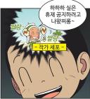 네이버 토요웹툰 조회수 1위 '유미의 세포들', '프리드로우'·'호랑이 형님' 뒤이어...'노곤하개' 순위는?
