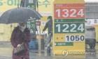 '휘발유, 경유' 가격, 국제유가 상승 등으로 16주 만에 상승세 기록