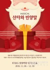 '러브액츄얼리' 영화감독 리차드 커티스 동화책 한국 가족뮤지컬 '산타와 빈 양말'로 탄생한다