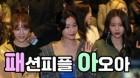 AOA 지민-유나-혜정, '맴순이들이 패션위크 왔다~' (2019 F/W 서울패션위크)