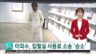 이외수 집필실 이용료 소송 '승소'