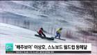 '배추보이' 이상호, FIS 스노보드 월드컵 동메달 획득