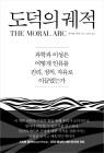 도덕의 궤적...과학과 이성은 어떻게 인류를 진리, 정의, 자유로 이끌었는가?
