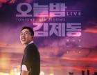 """'한통속' 방통심의위 '오늘밤 김제동'에 """"문제없다"""" 결론"""